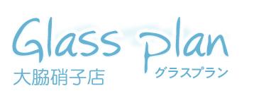北名古屋市のガラス修理・ガラス交換なら「大脇硝子店」